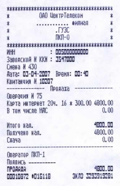 Как сделать кассовый чек